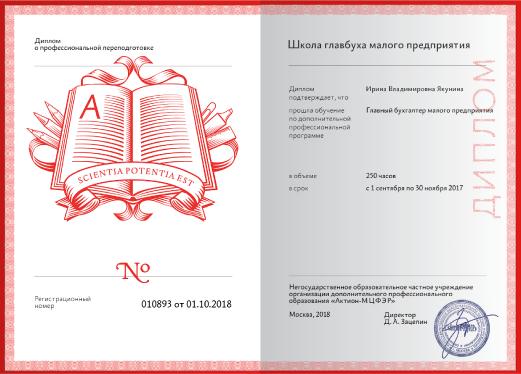 Ваш официальный документ подтверждающий соответствие требованиям профстандарта «Бухгалтер»